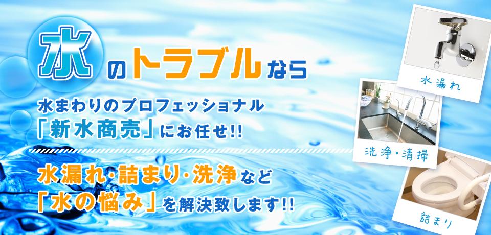 水のトラブルなら水まわりのプロフェッショナル 新水商売にお任せ!水漏れ・詰まり・漏水など水の悩みを解決致します!